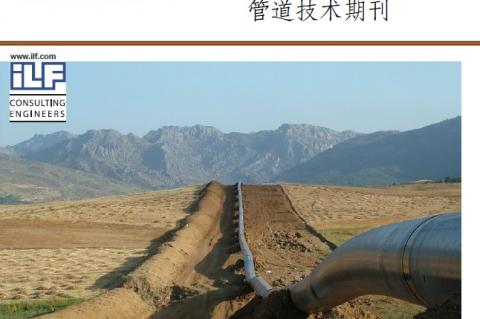 Chinese Edition of Pipeline Technology Journal to be published soon for the first time